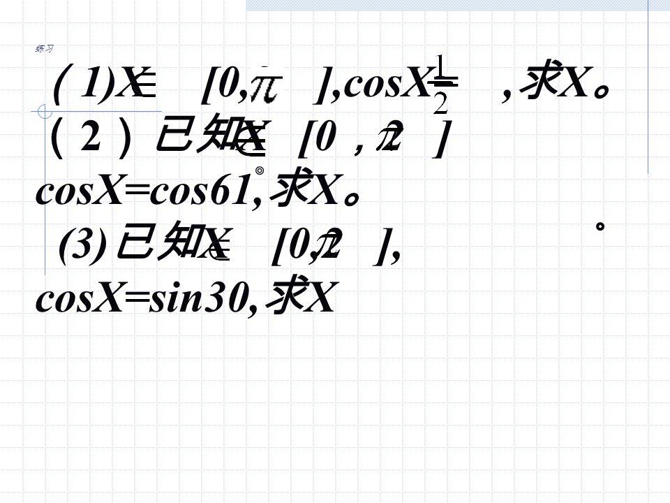 (1)X [0,2 ],cosX= ,求X。 (2)已知X [0,2 ] cosX=cos61,求X。